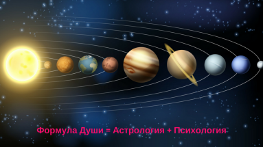 Астропсихология Формула Души